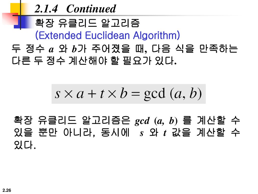 2.1.4 Continued 확장 유클리드 알고리즘 (Extended Euclidean Algorithm)