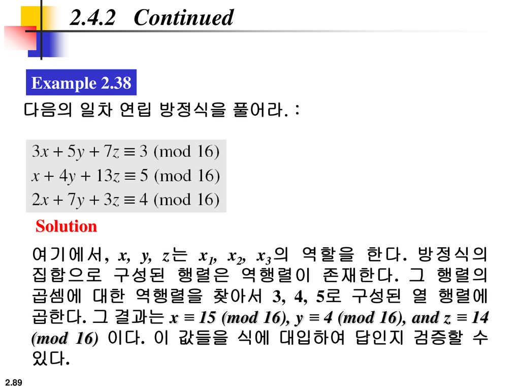 2.4.2 Continued Example 2.38 다음의 일차 연립 방정식을 풀어라. : Solution