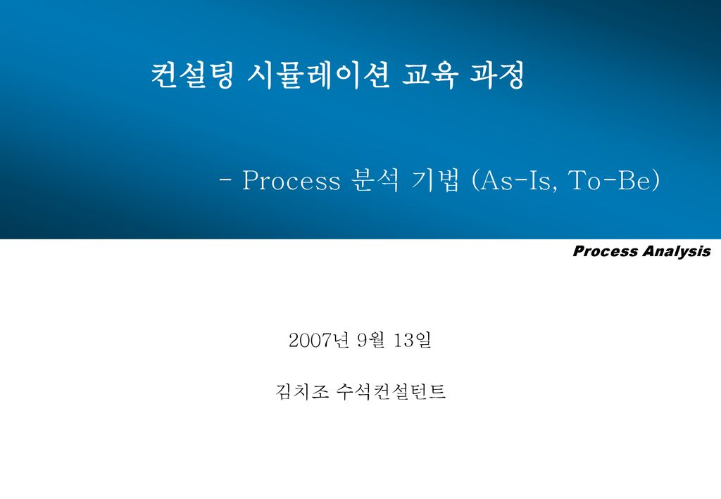- Process 분석 기법 (As-Is, To-Be)