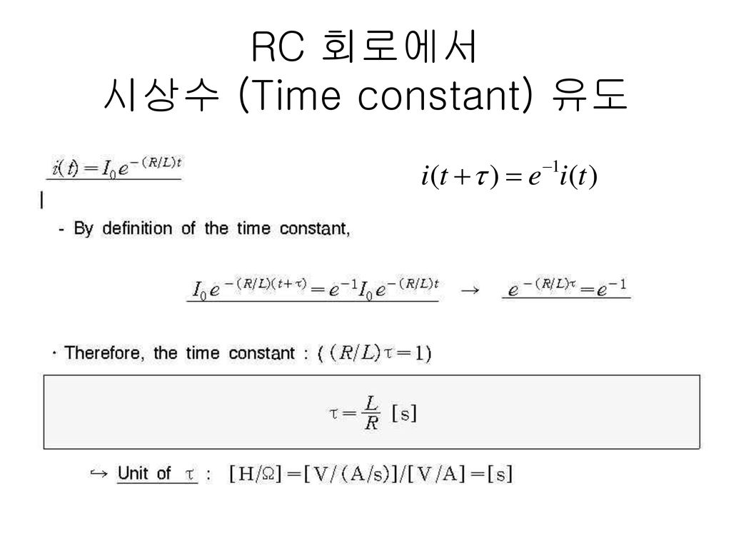 RC 회로에서 시상수 (Time constant) 유도