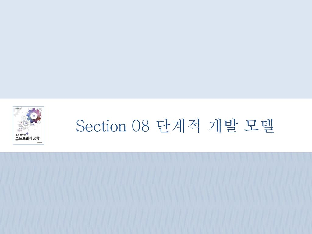 Section 08 단계적 개발 모델