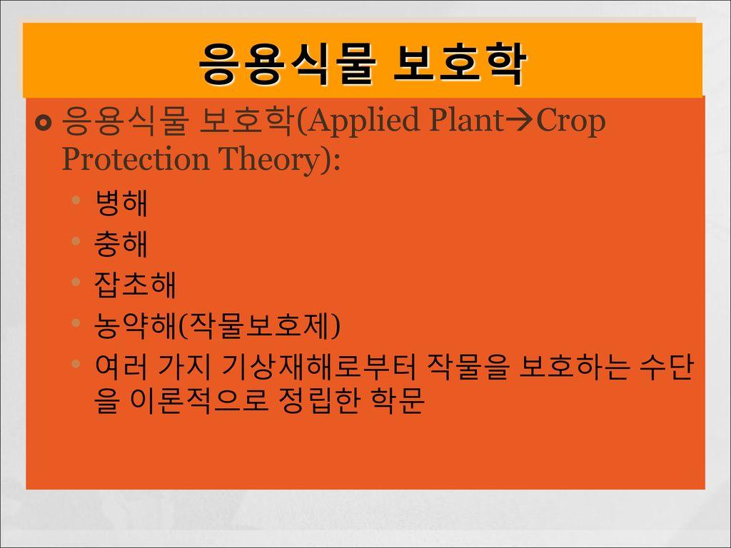 응용식물 보호학 응용식물 보호학Applied PlantCrop Protection ...에 대한 갤러리