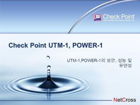 NetCross Check Point UTM-1, POWER-1 UTM-1,POWER-1 의 보안, 성능 및 유연성.