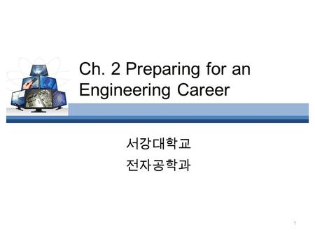 1 Ch. 2 Preparing for an Engineering Career 서강대학교 전자공학과.