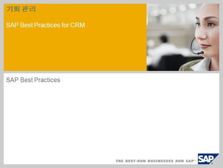 기회 관리 SAP Best Practices for CRM SAP Best Practices.