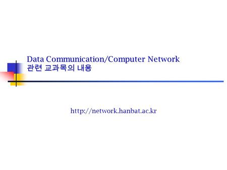 Data Communication/Computer Network 관련 교과목의 내용