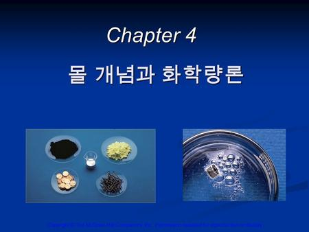 Chapter 4 Copyright © The McGraw-Hill Companies, Inc. Permission required for reproduction or display. 몰 개념과 화학량론.