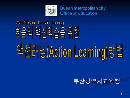 0 부산광역시교육청 Busan metropolitan city Office of Education.