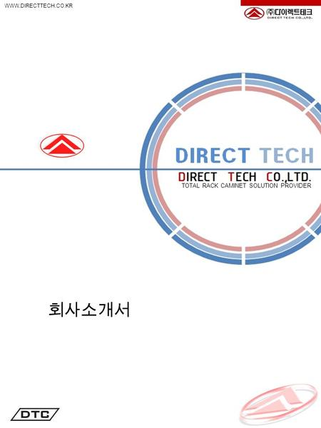 TOTAL RACK CAMINET SOLUTION PROVIDER 회사소개서.