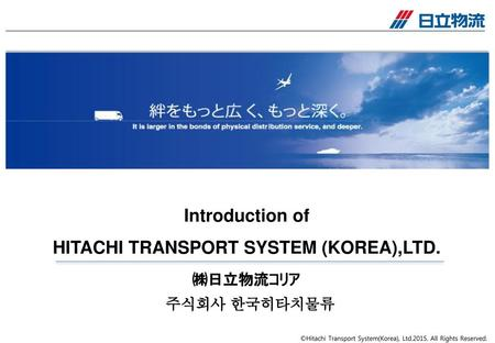 HITACHI TRANSPORT SYSTEM (KOREA),LTD.