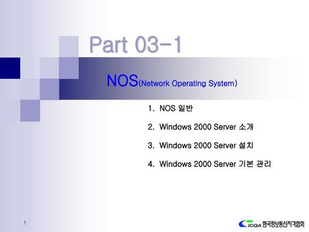 Part 03-1 NOS(Network Operating System) NOS 일반 Windows 2000 Server 소개