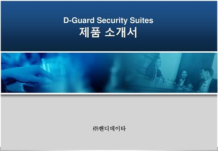 D-Guard Security Suites 제품 소개서
