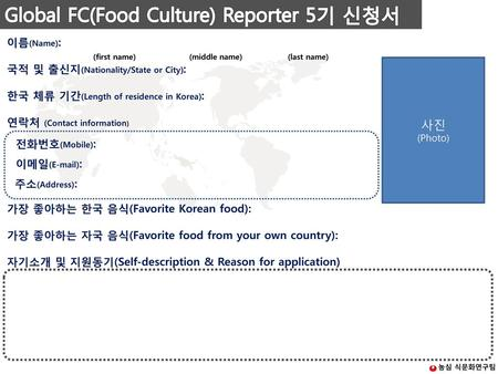 Global FC(Food Culture) Reporter 5기 신청서