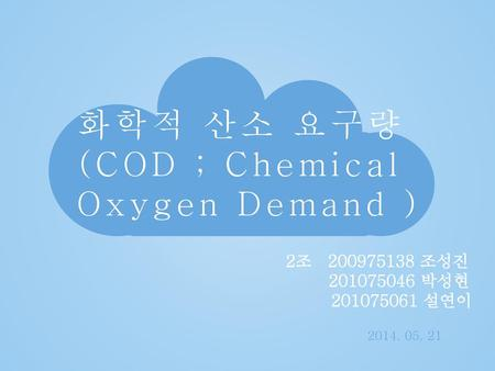(COD ; Chemical Oxygen Demand )
