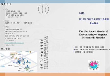 The 15th Annual Meeting of Korean Society of Magnetic