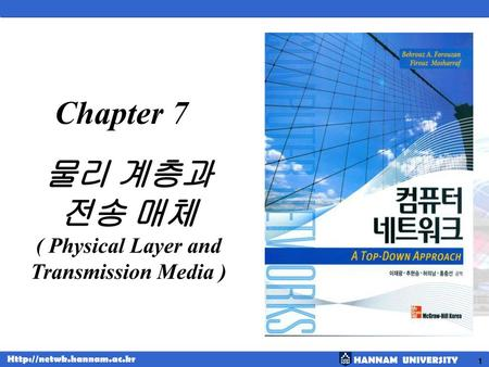 전송 매체 ( Physical Layer and