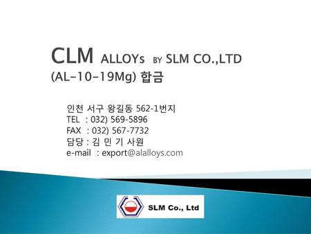CLM ALLOYs BY SLM CO.,LTD (AL-10-19Mg) 합금