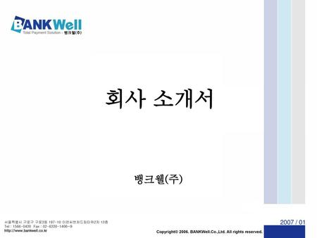 00 목차 TABLE OF CONTENTS 01. 회사소개 _ Company Introduce