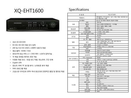 XQ-EHT1600 Specifications 16ch EX-SDI DVR EX-SDI, HD-SDI 자동 인식 입력