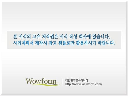 Investor Relations y The Future of ○○ WWW. ○○.CO.KR.
