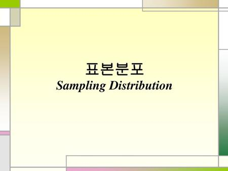 표본분포 Sampling Distribution