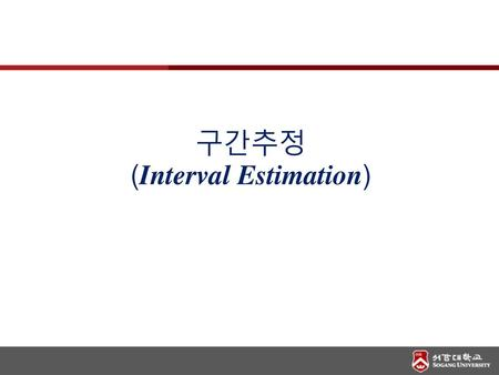 구간추정 (Interval Estimation)