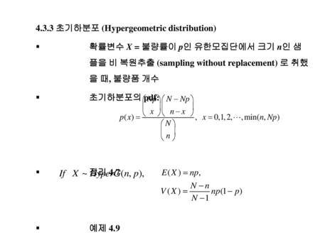 4.3.3 초기하분포 (Hypergeometric distribution)