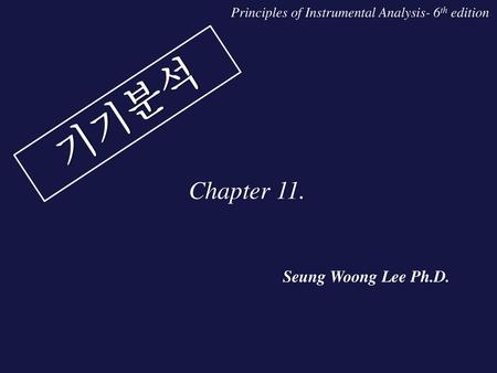기기분석 Chapter 11. Seung Woong Lee Ph.D.