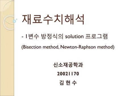 - 1변수 방정식의 solution 프로그램 (Bisection method, Newton-Raphson method)