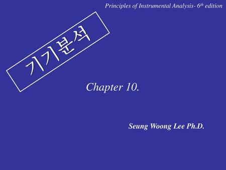 기기분석 Chapter 10. Seung Woong Lee Ph.D.