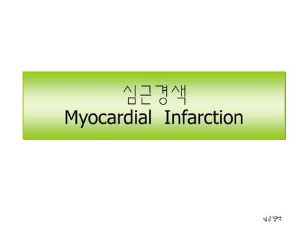 심근경색 Myocardial Infarction