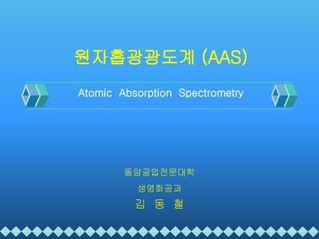 원자흡광광도계 (AAS) Atomic Absorption Spectrometry