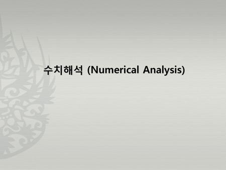 수치해석 (Numerical Analysis)