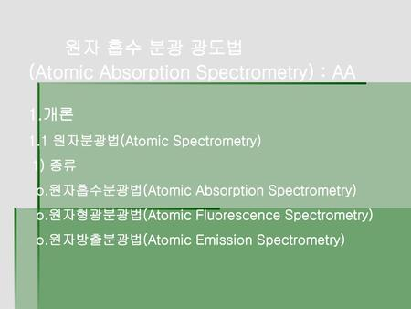 (Atomic Absorption Spectrometry) : AA