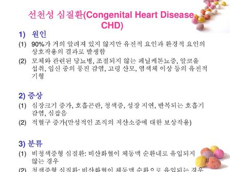선천성 심질환(Congenital Heart Disease, CHD)