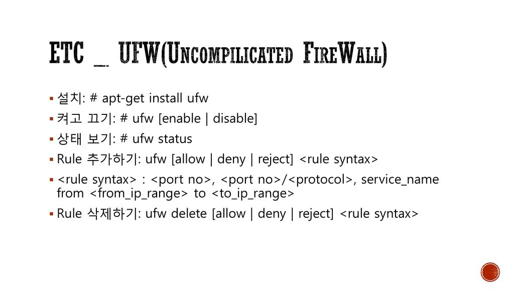 ETC _ Ufw(Uncompilicated firewall)