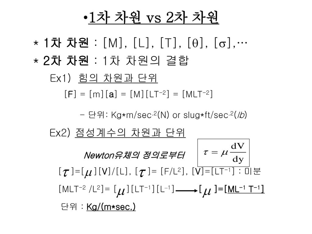 - 단위: Kg*m/sec.2(N) or slug*ft/sec.2(lb)