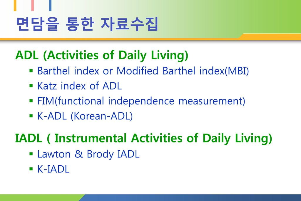 면담을 통한 자료수집 ADL (Activities of Daily Living)