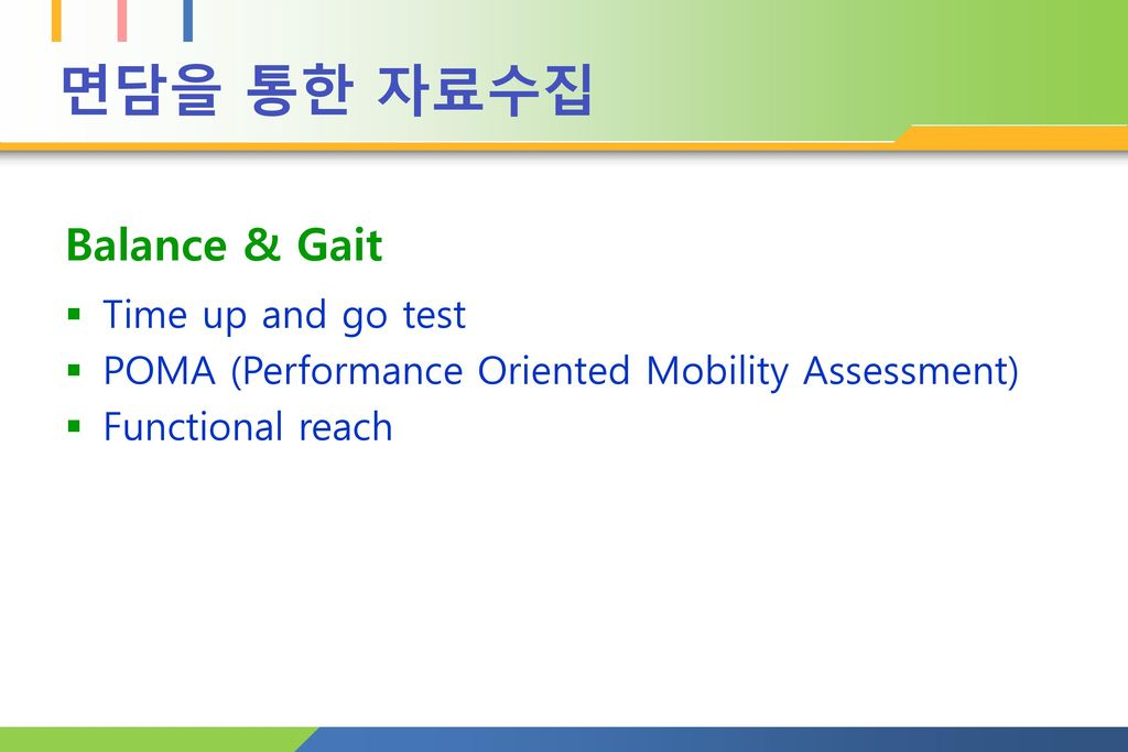 면담을 통한 자료수집 Balance & Gait Time up and go test