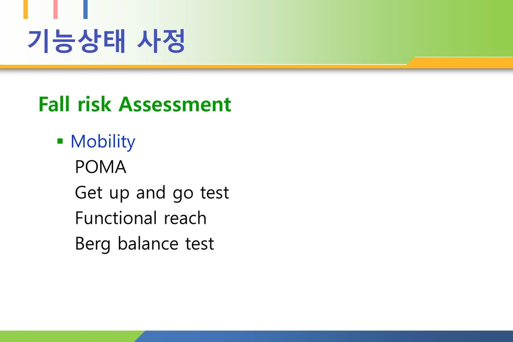 기능상태 사정 Fall risk Assessment Mobility POMA Get up and go test