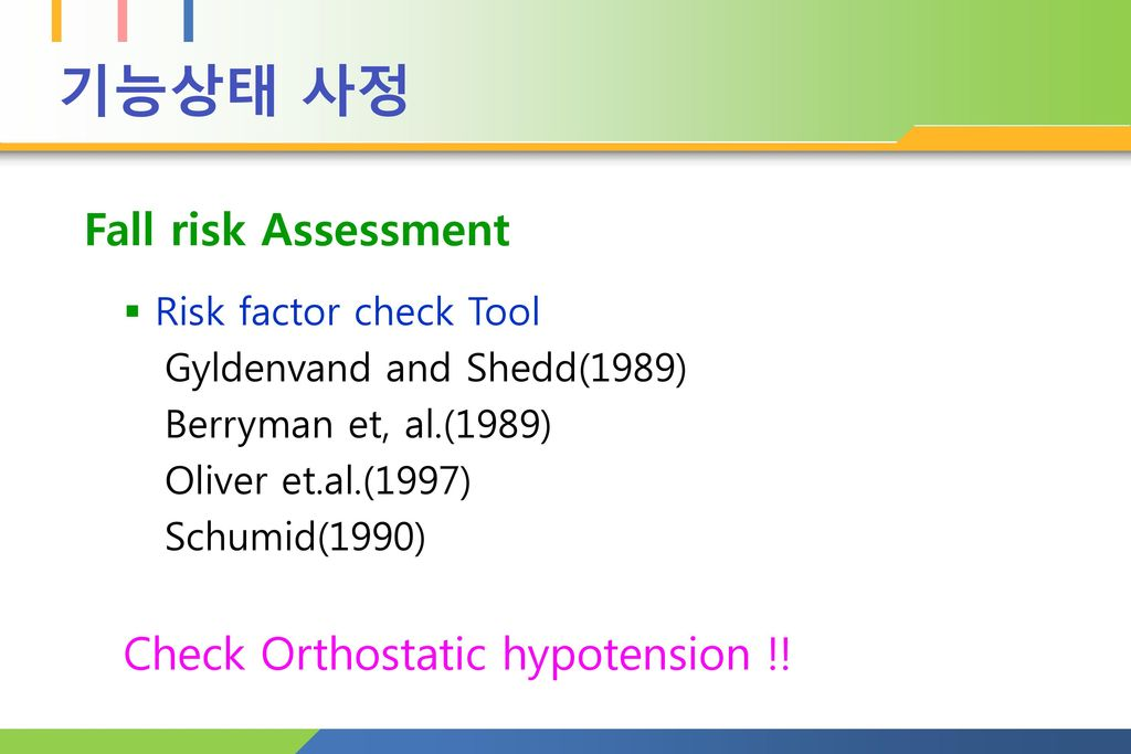 기능상태 사정 Check Orthostatic hypotension !! Fall risk Assessment