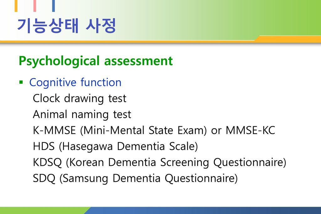 기능상태 사정 Psychological assessment Cognitive function Clock drawing test