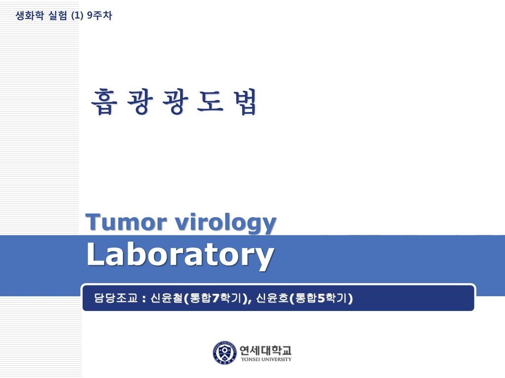 Tumor virology Laboratory