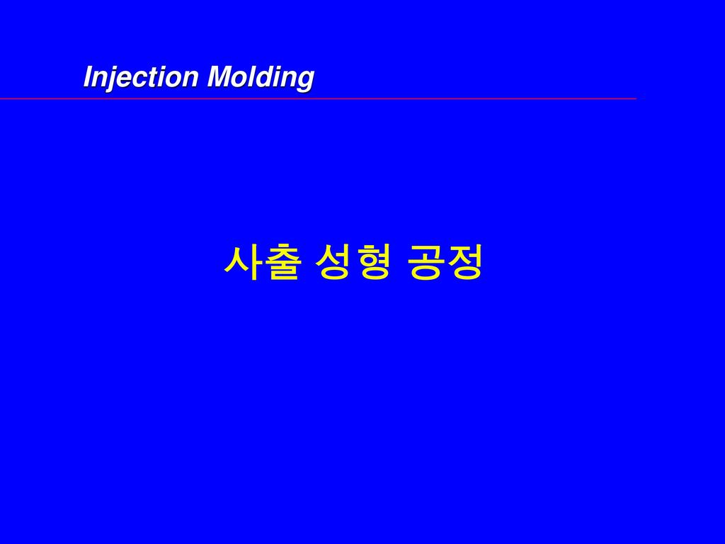 Injection Molding 사출 성형 공정