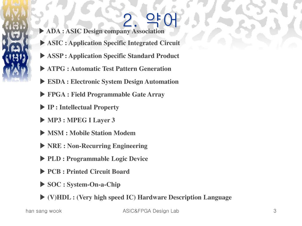 2. 약어 ▶ ASIC : Application Specific Integrated Circuit