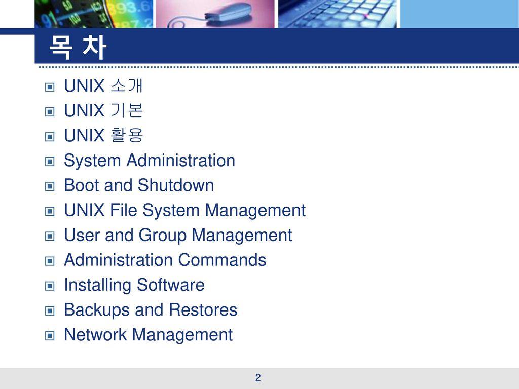 June-Hyun, Moon imp@4imp.ac.kr http://www.4imp.com UNIX Administration June-Hyun, Moon imp@4imp.ac.kr http://www.4imp.com.