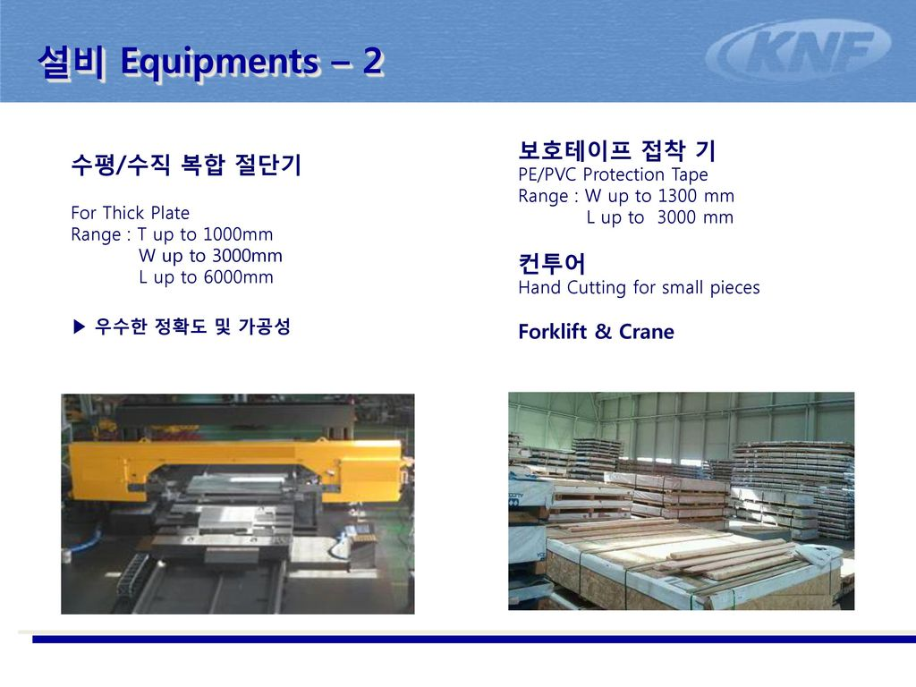 설비 Equipments – 2 수평/수직 복합 절단기. For Thick Plate. Range : T up to 1000mm W up to 3000mm L up to 6000mm.