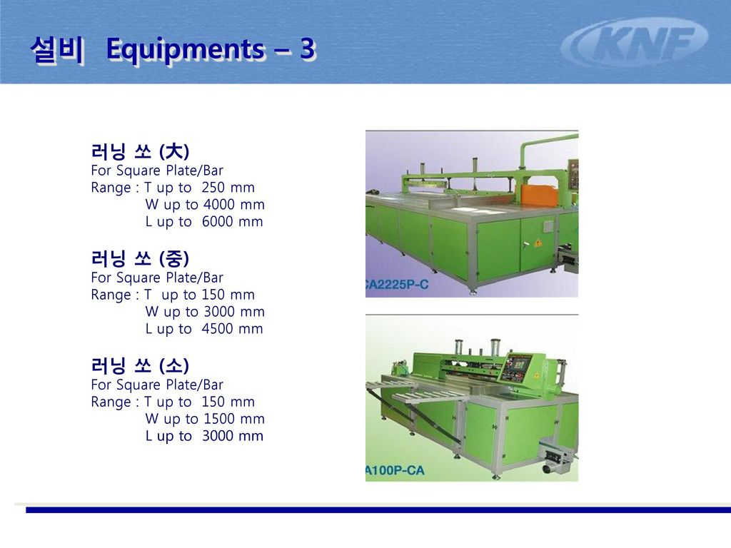 설비 Equipments – 3 러닝 쏘 (大) For Square Plate/Bar Range : T up to 250 mm W up to 4000 mm L up to 6000 mm.