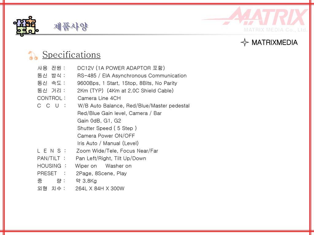 제품사양 RERMOTE CONTROL UNIT (MT-TX200) MATRIXMEDIA HD Camera 제어