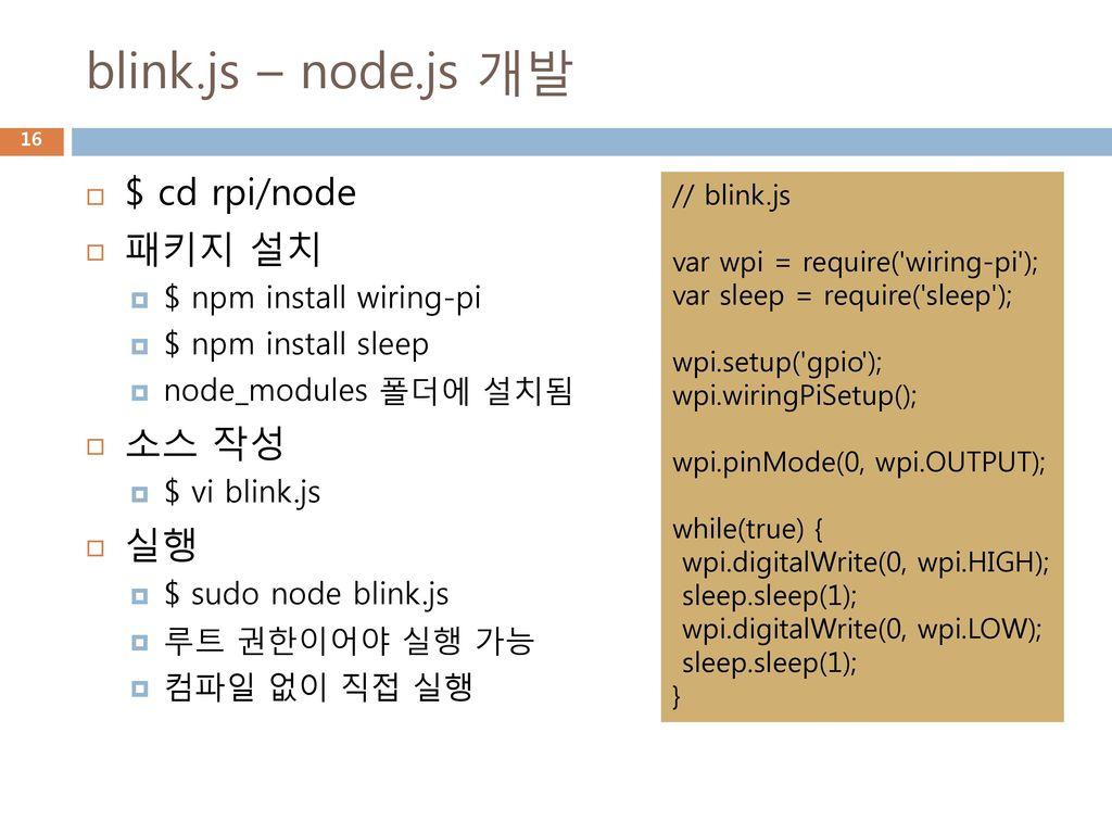 Iot 2016 2 3 Gpio Ppt Download Node Wiringpi Blinkjs Nodejs Cd Rpi